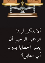 La justice et la misericorde de Dieu-Arabe-JPG